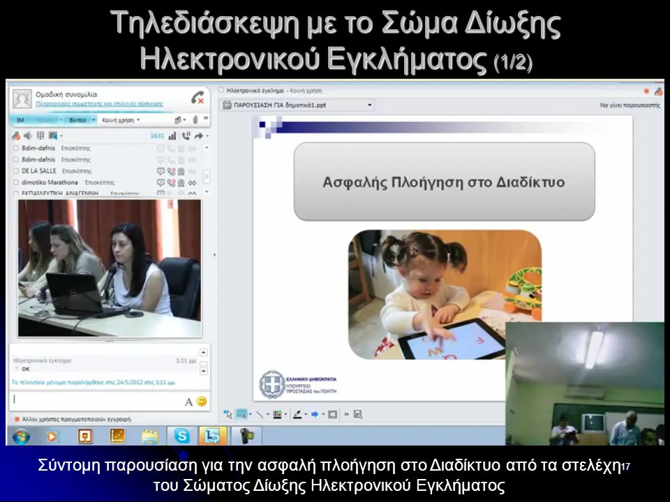 17 Τηλεδιάσκεψη με το Σώμα Δίωξης Ηλεκτρονικού Εγκλήματος (1/2) Σύντομη παρουσίαση για την ασφαλή πλοήγηση στο Διαδίκτυο από τα στελέχη του Σώματος Δί