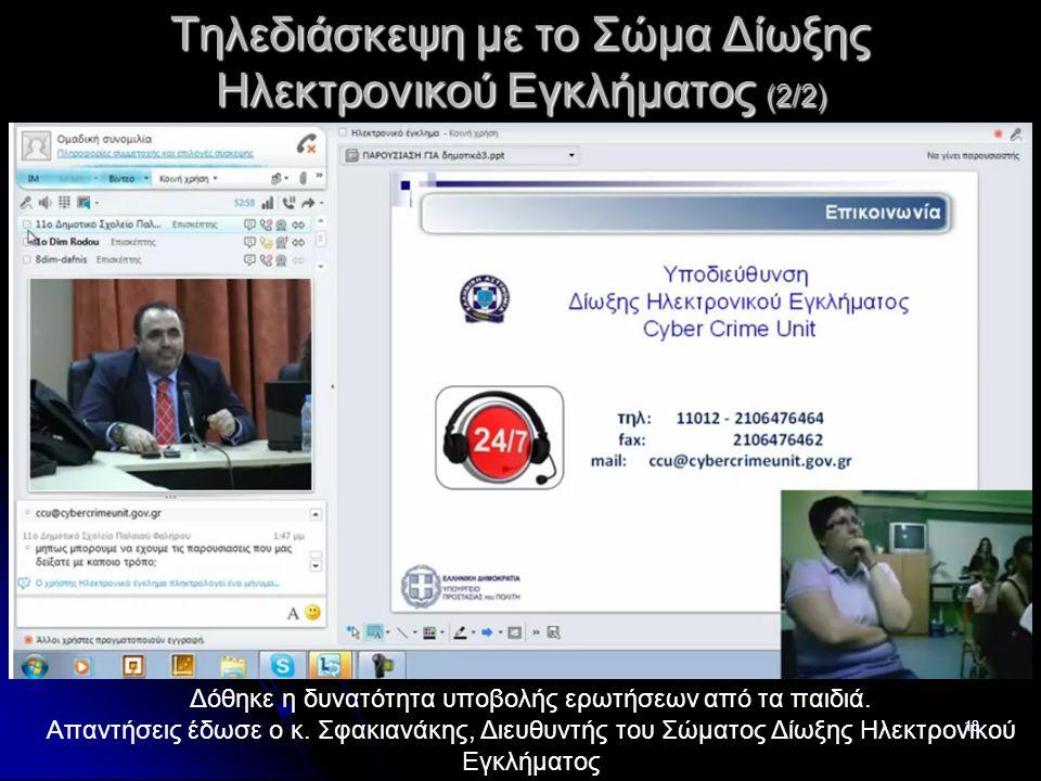 18 Τηλεδιάσκεψη με το Σώμα Δίωξης Ηλεκτρονικού Εγκλήματος (2/2) Δόθηκε η δυνατότητα υποβολής ερωτήσεων από τα παιδιά. Απαντήσεις έδωσε ο κ. Σφακιανάκη