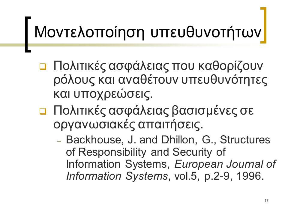 17 Mοντελοποίηση υπευθυνοτήτων  Πολιτικές ασφάλειας που καθορίζουν ρόλους και αναθέτουν υπευθυνότητες και υποχρεώσεις.
