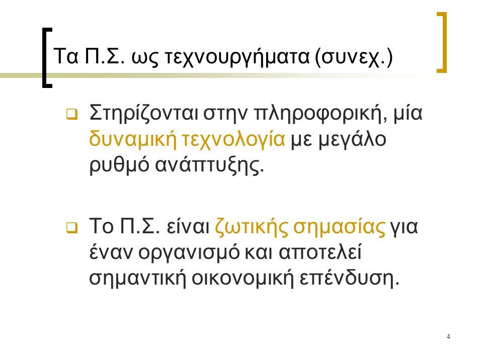 4 Τα Π.Σ.