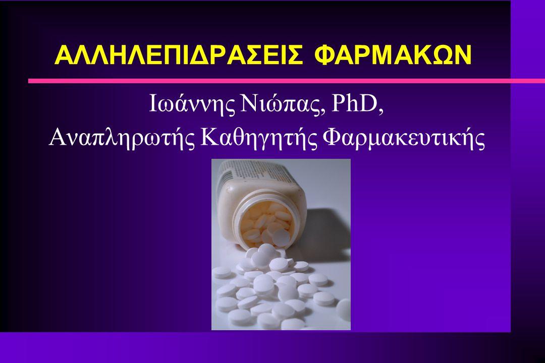 Διάκριση Φαρμακοδυναμικών Αλληλεπιδράσεων Φαρμάκων n Αλληλεπιδράσεις λόγω ηλεκτρολυτικών διαταραχών: n Θειαζιδικά διουρητικά ή διουρητικά της αγκύλης/διγοξίνη ή αντιαρρυθμικά φάρμακα n α-ΜΕΑ/καλιοσυντηριτικά διουρητικά ή συμπληρώματα καλίου n Έμμεσες φαρμακοδυναμικές αλληλεπιδράσεις: n β-Αποκλειστές/αντιδιαβητικά φάρμακα
