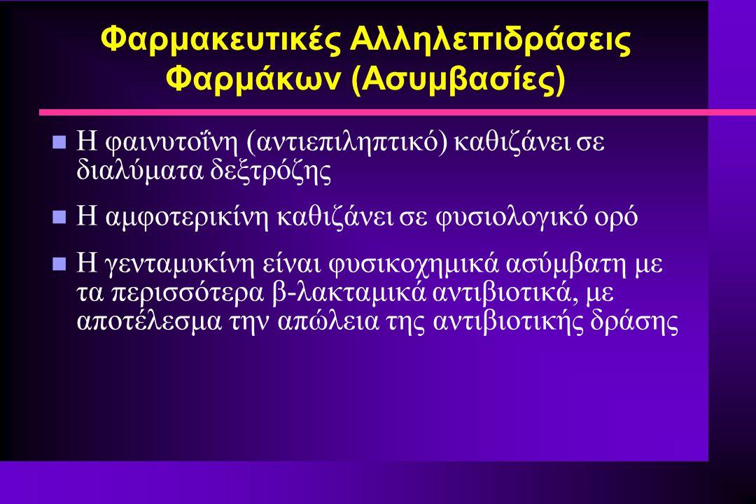 Φαρμακευτικές Αλληλεπιδράσεις Φαρμάκων (Ασυμβασίες) n Η φαινυτοΐνη (αντιεπιληπτικό) καθιζάνει σε διαλύματα δεξτρόζης n Η αμφοτερικίνη καθιζάνει σε φυσ