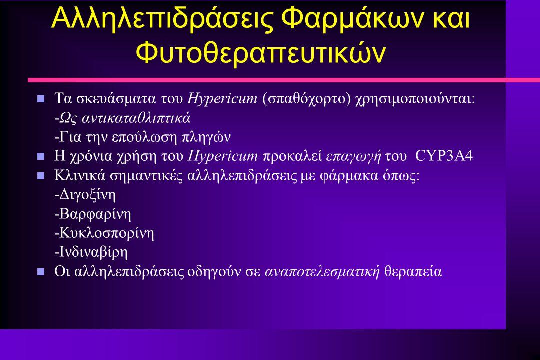 Αλληλεπιδράσεις Φαρμάκων και Φυτοθεραπευτικών n Τα σκευάσματα του Hypericum (σπαθόχορτο) χρησιμοποιούνται: -Ως αντικαταθλιπτικά -Για την επούλωση πληγ