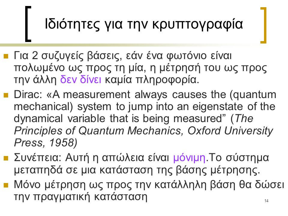 14 Ιδιότητες για την κρυπτογραφία Για 2 συζυγείς βάσεις, εάν ένα φωτόνιο είναι πολωμένο ως προς τη μία, η μέτρησή του ως προς την άλλη δεν δίνει καμία