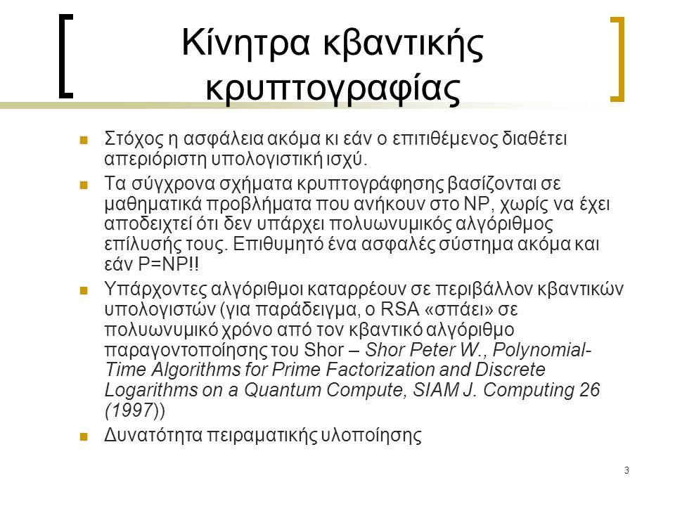 4 Κρυπτογρά- φηση Αποκρυπτο- γράφηση Ανοιχτό (μη ασφαλές) κανάλι ΔέκτηςΠομπός Κλειδί Ασφαλές κανάλι Μήνυμα Αρχικό μήνυμα Κρυπτογραφημένο μήνυμα Διανομή κλειδιού Στην κβαντική κρυπτογραφία το κλειδί μεταδίδεται από ένα «ανοιχτό» (φανερό) κανάλι.