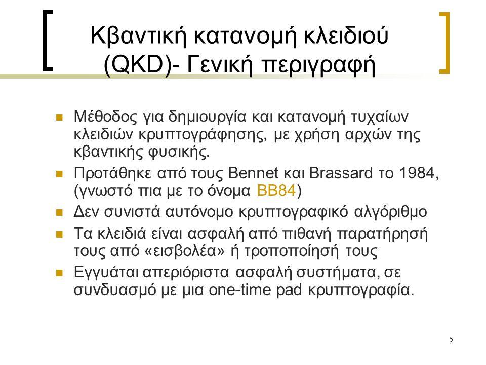 5 Κβαντική κατανομή κλειδιού (QKD)- Γενική περιγραφή Μέθοδος για δημιουργία και κατανομή τυχαίων κλειδιών κρυπτογράφησης, με χρήση αρχών της κβαντικής
