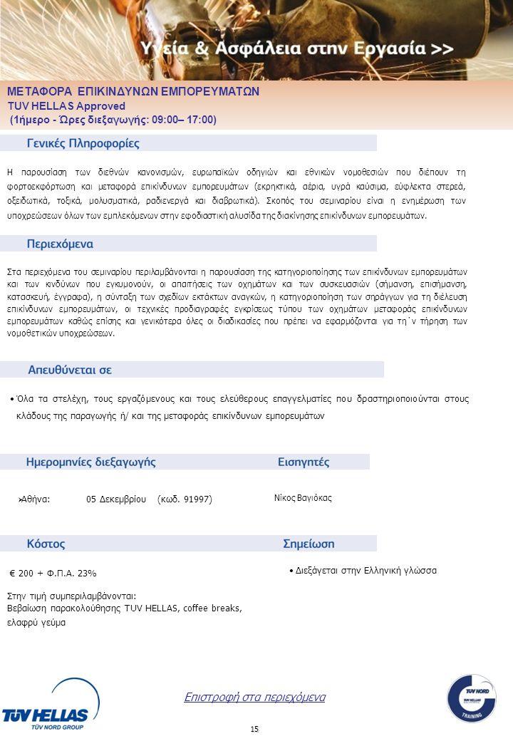 15 Η παρουσίαση των διεθνών κανονισμών, ευρωπαϊκών οδηγιών και εθνικών νομοθεσιών που διέπουν τη φορτοεκφόρτωση και μεταφορά επικίνδυνων εμπορευμάτων
