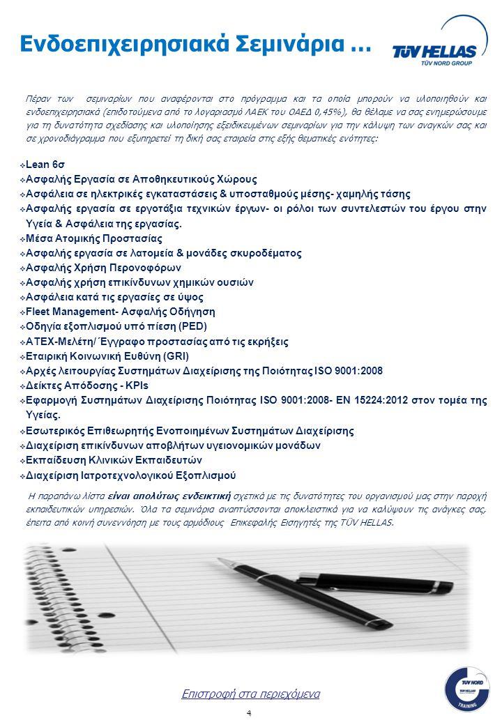 15 Η παρουσίαση των διεθνών κανονισμών, ευρωπαϊκών οδηγιών και εθνικών νομοθεσιών που διέπουν τη φορτοεκφόρτωση και μεταφορά επικίνδυνων εμπορευμάτων (εκρηκτικά, αέρια, υγρά καύσιμα, εύφλεκτα στερεά, οξειδωτικά, τοξικά, μολυσματικά, ραδιενεργά και διαβρωτικά).