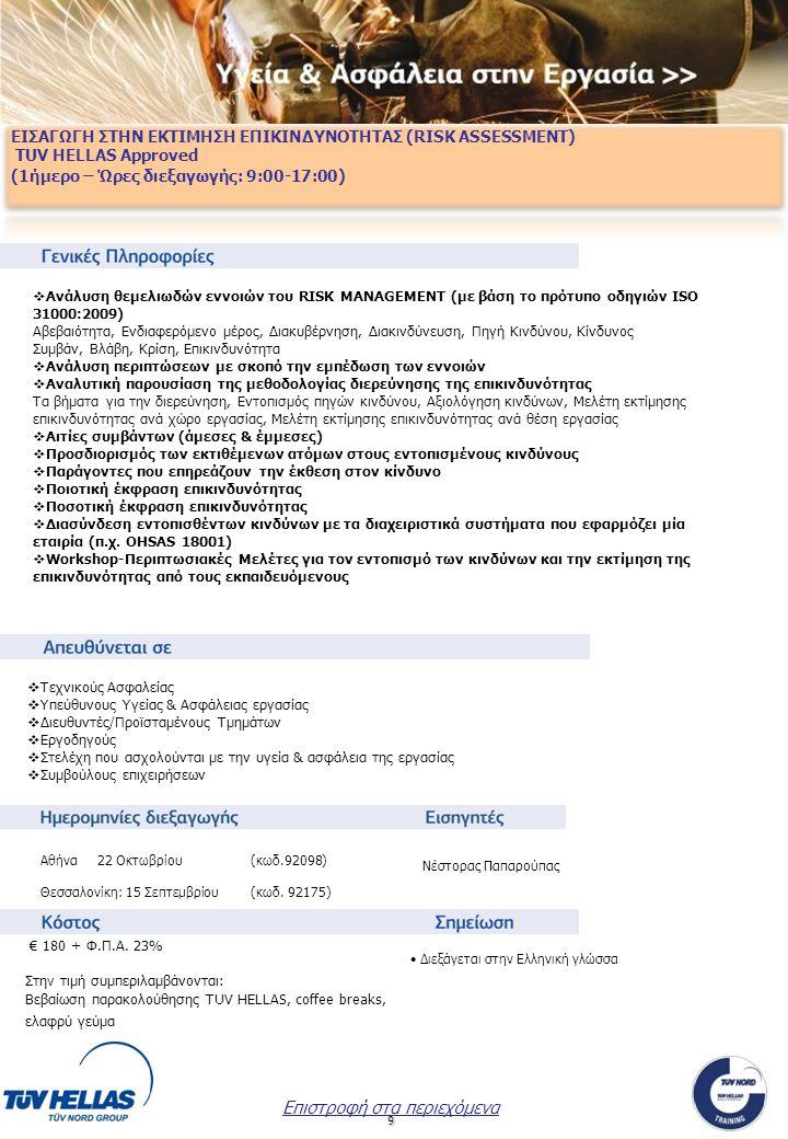 10 OHSAS 18001:2007 /ΕΛΟΤ 1801:2008 – ΕΣΩΤΕΡΙΚΟΣ ΕΠΙΘΕΩΡΗΤΗΣ ΥΓΕΙΑΣ & ΑΣΦΑΛΕΙΑΣ ΣΤΗΝ ΕΡΓΑΣΙΑ Πιστοποιημένο από IRCA σε συνεργασία με IQMS 2ήμερο - Ώρες διεξαγωγής: 09:00– 17:00) 400 € + Φ.Π.Α.