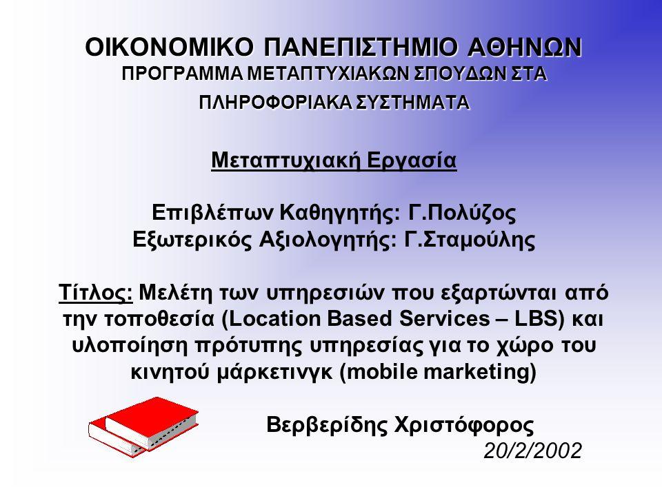 Υπηρεσίες που Εξαρτώνται από την Τοποθεσία (ΥΕΤ) Ορισμός ΥΕΤ ''Είναι υπηρεσίες που προσαρμόζουν την παρεχόμενη πληροφόρηση και την λειτουργικότητά τους εκμεταλλευόμενες την πληροφορία θέσης του χρήστη.'' Κατηγορίες ΥΕΤ Υπηρεσίες Δημόσιας Ασφάλειας, Υπηρεσίες Χρέωσης με βάση την Τοποθεσια, Υπηρεσίες Εντοπισμού, Προηγμένη Δρομολόγηση Κλήσεων, Υπηρεσίες Πληροφοριών, Προηγμένες Υπηρεσίες Δικτύου Οι τρείς γενιές ΥΕΤ