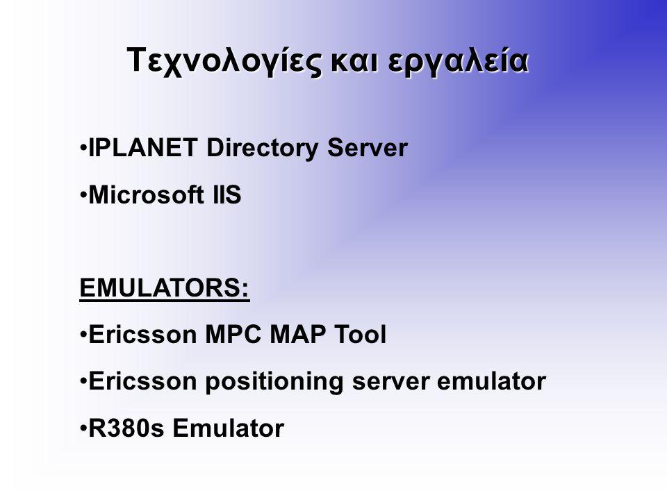 IPLANET Directory Server Microsoft IIS EMULATORS: Ericsson MPC MAP Tool Ericsson positioning server emulator R380s Emulator Τεχνολογίες και εργαλεία
