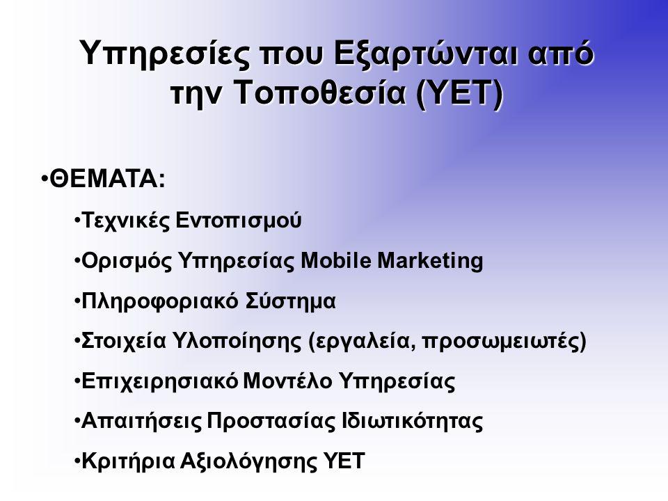 Υπηρεσίες που Εξαρτώνται από την Τοποθεσία (ΥΕΤ) ΘΕΜΑΤΑ: Τεχνικές Εντοπισμού Ορισμός Υπηρεσίας Mobile Marketing Πληροφοριακό Σύστημα Στοιχεία Υλοποίησης (εργαλεία, προσωμειωτές) Επιχειρησιακό Μοντέλο Υπηρεσίας Απαιτήσεις Προστασίας Ιδιωτικότητας Κριτήρια Αξιολόγησης ΥΕΤ