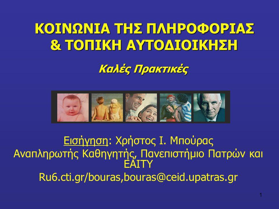 1 ΚΟΙΝΩΝΙΑ ΤΗΣ ΠΛΗΡΟΦΟΡΙΑΣ & ΤΟΠΙΚΗ ΑΥΤΟΔΙΟΙΚΗΣΗ Εισήγηση: Χρήστος Ι. Μπούρας Αναπληρωτής Καθηγητής, Πανεπιστήμιο Πατρών και ΕΑΙΤΥ Ru6.cti.gr/bouras,b