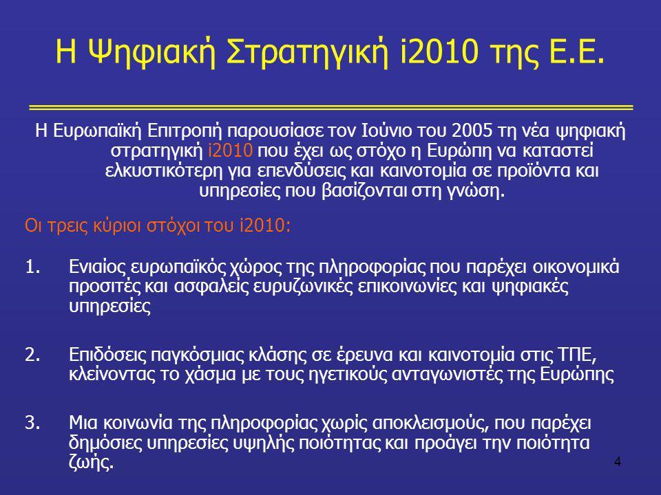 4 Η Ψηφιακή Στρατηγική i2010 της Ε.Ε. H Ευρωπαϊκή Επιτροπή παρουσίασε τον Ιούνιο του 2005 τη νέα ψηφιακή στρατηγική i2010 που έχει ως στόχο η Ευρώπη ν