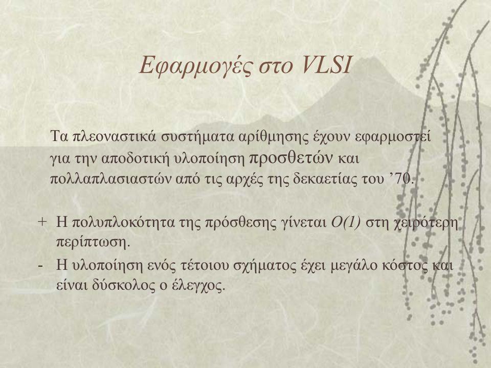 Εφαρμογές στο VLSI Τα πλεοναστικά συστήματα αρίθμησης έχουν εφαρμοστεί για την αποδοτική υλοποίηση προσθετών και πολλαπλασιαστών από τις αρχές της δεκαετίας του '70.