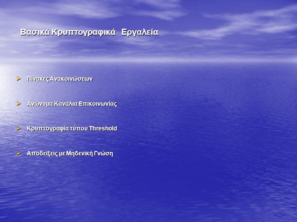 Βασικά Κρυπτογραφικά Εργαλεία Βασικά Κρυπτογραφικά Εργαλεία  Πίνακες Ανακοινώσεων  Ανώνυµα Κανάλια Επικοινωνίας  Κρυπτογραφία τύπου Threshold  Αποδείξεις µε Μηδενική Γνώση