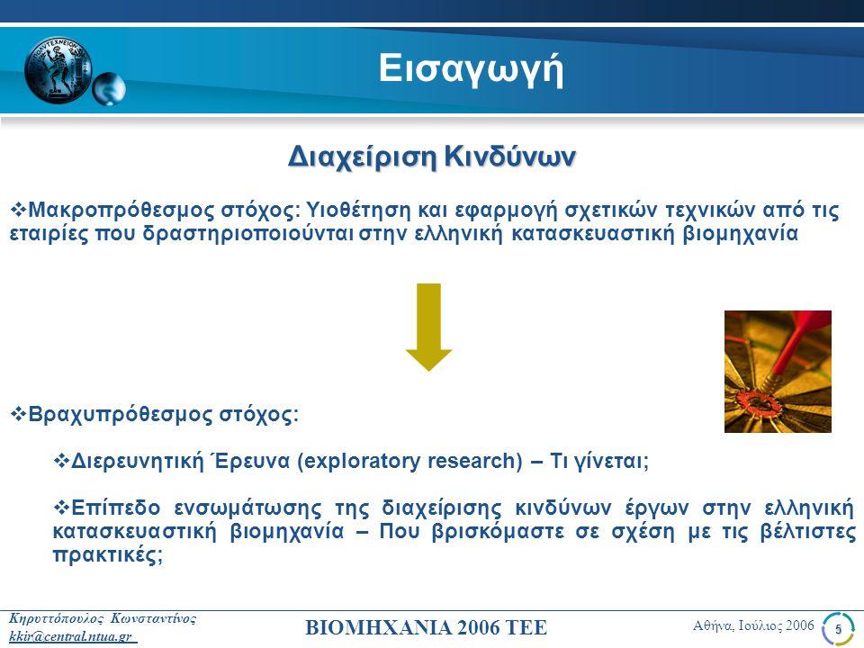 6 Κηρυττόπουλος Κωνσταντίνος kkir@central.ntua.gr Αθήνα, Ιούλιος 2006 ΒΙΟΜΗΧΑΝΙΑ 2006 ΤΕΕ Διαχείριση Κινδύνων Ως διαχείριση κινδύνων ενός έργου, ορίζεται «το σύνολο των διαδικασιών εντοπισμού, ανάλυσης, αντιμετώπισης και παρακολούθησης κινδύνων κατά τη διάρκεια της ζωής ενός έργου με στόχο την επίτευξη των αρχικών του στόχων (PMI 2000)».