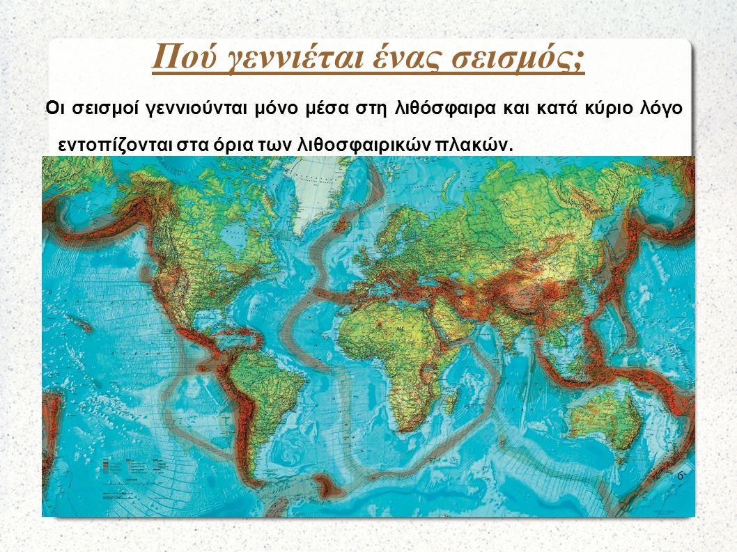 Εστία ή Υπόκεντρο Του Σεισμού: Ο χώρος που πρωτοεκδηλώνεται η διάρρηξη των πετρωμάτων.
