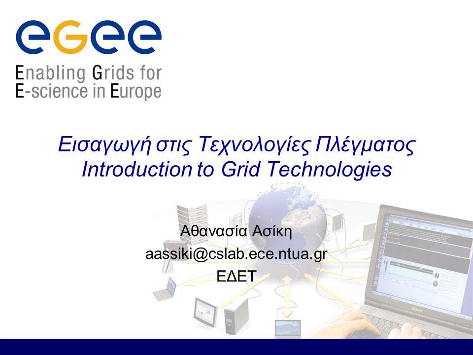 Πειραιάς, 30/03/2006 - 2 - Τεχνολογίες Πλέγματος (Grids)
