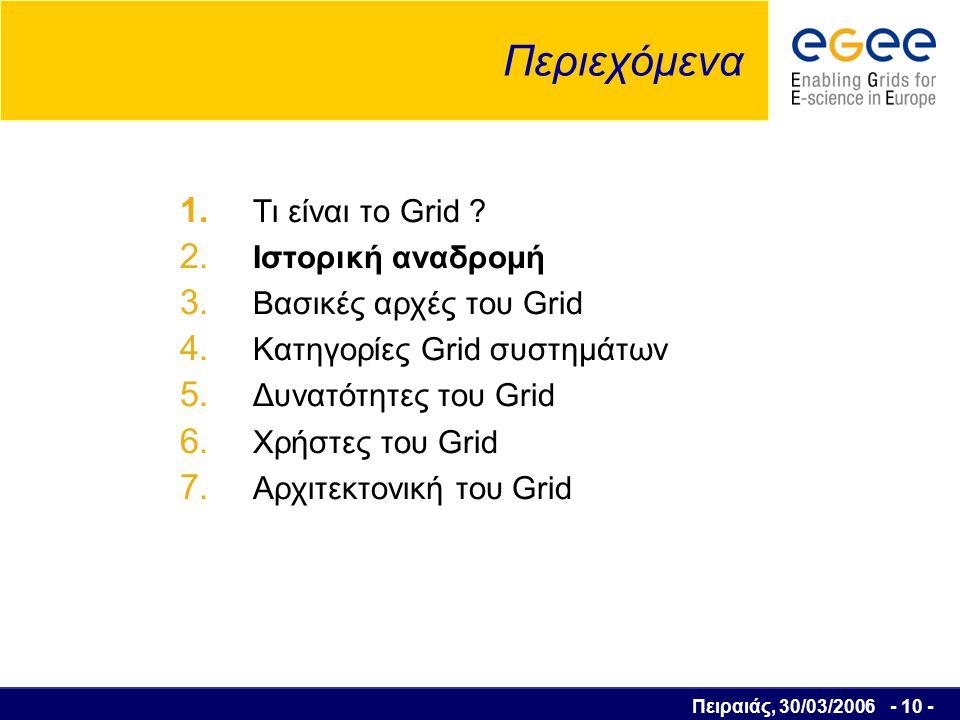 Πειραιάς, 30/03/2006 - 11 - Grid ηλεκτρικής ενέργειας vs Grid Grid ηλεκτρικής ενέργειαςΤο Grid Χρησιμοποιείς την ηλεκτρική ενέργεια χωρίς να σε ενδιαφέρει πού και με ποιον τρόπο παράγεται.