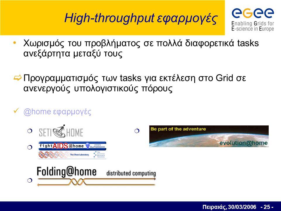 Πειραιάς, 30/03/2006 - 26 - High-performance εφαρμογές Supercomputing Computer – centric προβλήματα Επιστημονικές εφαρμογές  Αστροφυσική  Οικονομικά μοντέλα  Αεροδιαστημική βιομηχανία  Μετεωρολογικά μοντέλα  Αυτοκινητοβιομηχανία  Κατανεμημένες Εξομοιώσεις