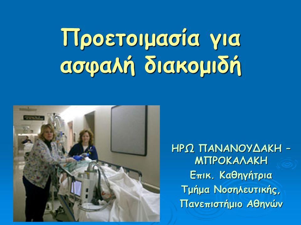 Φορητός αναπνευστήρας Παράμετροι  Υποχρεωτικές Οπτικά και ηχητικά σήματα για τυχαία αποσύνδεση Οπτικά και ηχητικά σήματα για τυχαία αποσύνδεση Πιθανή παροχή 100 % Ο 2 Πιθανή παροχή 100 % Ο 2 Μανόμετρο για μέτρηση πίεσης στις αεροφόρους οδούς Μανόμετρο για μέτρηση πίεσης στις αεροφόρους οδούς Πιθανή χρήση ΡΕΕΡ Πιθανή χρήση ΡΕΕΡ Σήμα κινδύνου για πτώση τάσεως μπαταρίας ή χαμηλή τάση Ο 2 Σήμα κινδύνου για πτώση τάσεως μπαταρίας ή χαμηλή τάση Ο 2  Συνιστώμενες Οπτική ένδειξη του αναπνεόμενου αέρα (tidal volume) Οπτική ένδειξη του αναπνεόμενου αέρα (tidal volume) Πιθανότητα ανάμειξης Ο 2 και αέρα Πιθανότητα ανάμειξης Ο 2 και αέρα Οπτική ένδειξη της αναπνευστικής συχνότητας Οπτική ένδειξη της αναπνευστικής συχνότητας  Ιδεώδεις Πιθανότητα μεταβολής του FiO 2 με ανάμειξη αέρα/ Ο 2 Πιθανότητα μεταβολής του FiO 2 με ανάμειξη αέρα/ Ο 2 Πιθανότητα ύπαρξης to have a variable trigger…..