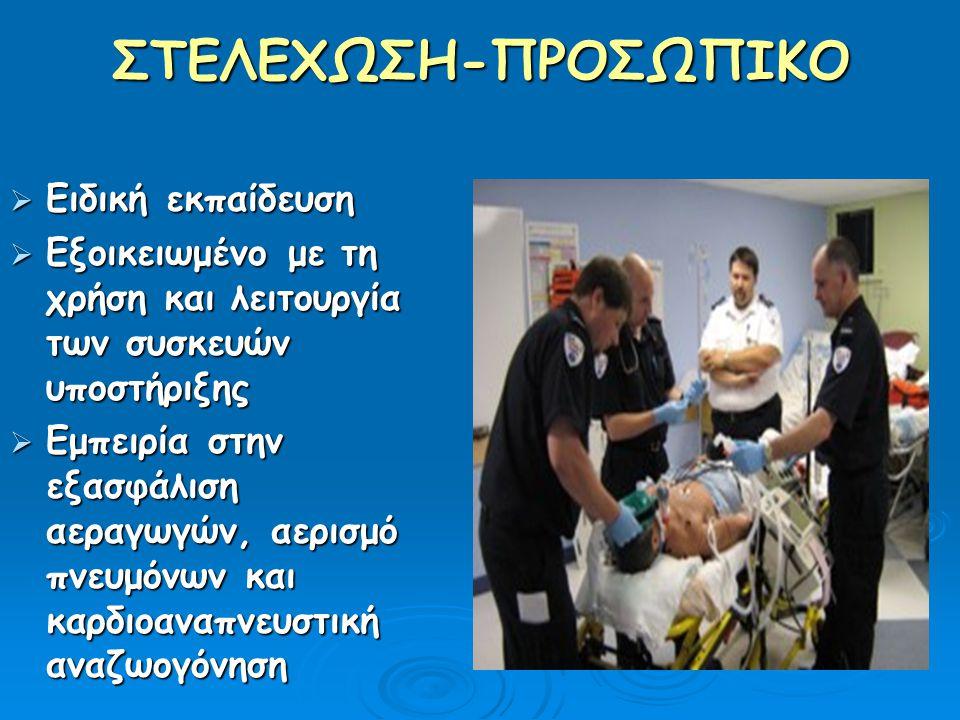 ΣΤΕΛΕΧΩΣΗ-ΠΡΟΣΩΠΙΚΟ  Ειδική εκπαίδευση  Εξοικειωμένο με τη χρήση και λειτουργία των συσκευών υποστήριξης  Εμπειρία στην εξασφάλιση αεραγωγών, αερισ