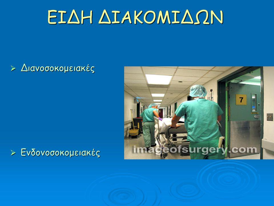 Τεκμηρίωση καταγραφή  Μεταβολή της κλινικής κατάστασης  Επείγουσες παρεμβάσεις  Προβλήματα που προέκυψαν από τον εξοπλισμό και  Κάθε δεδομένο που σχετίζεται με τη διαδικασία από την αναχώρηση μέχρι την επιστροφή του ασθενούς στην μονάδα που νοσηλεύεται.