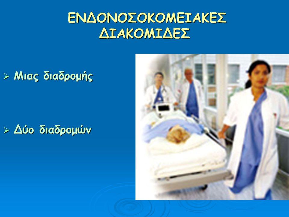 Σχεδιασμός-προγραμματισμός ΣΣΣΣτελέχωση – προσωπικό που θα αναλάβει τη συνέχιση της φροντίδας του αρρώστου ΥΥΥΥλικοτεχνικός εξοπλισμός για υποστήριξη - παρακολούθηση των ζωτικών λειτουργιών ΣΣΣΣυντονισμός- επικοινωνία προσωπικού διακομιδής με του τμήματος υποδοχής, που θα αναλάβει και την παρεμβατική διαδικασία ή επεμβατική πράξη.