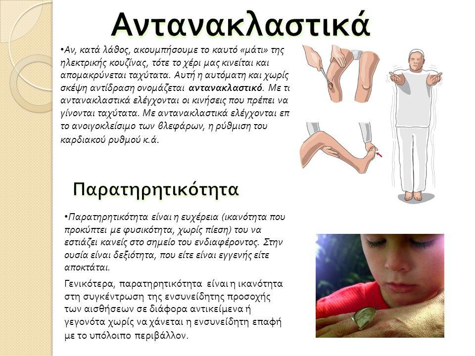 http://digitalschool-admin.minedu.gov.gr/modules/ebook/show.php/DSGYM- A103/369/2468,9433/ http://digitalschool-admin.minedu.gov.gr/modules/ebook/show.php/DSGYM- A103/369/2468,9433/ ( Αντανακλαστικά ) http://el.wikipedia.org/wiki/% CE%A0%CE%B1%CF%81%CE%B1%CF%84%CE%B7%CF%81% CE%B7%CF%84%CE%B9%CE%BA%CF%8C%CF%84%CE%B7%CF%84%CE%B1 (1) http://el.wikipedia.org/wiki/% CE%A0%CE%B1%CF%81%CE%B1%CF%84%CE%B7%CF%81% CE%B7%CF%84%CE%B9%CE%BA%CF%8C%CF%84%CE%B7%CF%84%CE%B1 http://el.wikipedia.org/wiki/%CE%A3%CF%85%CE%B6%CE%AE%CF%84%CE%B7%CF%83%CE %B7:%CE%A0%CE%B1%CF%81%CE%B1%CF%84%CE%B7%CF%81%CE%B7%CF%84%CE%B9% CE%BA%CF%8C%CF%84%CE%B7%CF%84%CE%B1 (2)=> ( Παρατηρητικότητα 1,2) http://el.wikipedia.org/wiki/%CE%A3%CF%85%CE%B6%CE%AE%CF%84%CE%B7%CF%83%CE %B7:%CE%A0%CE%B1%CF%81%CE%B1%CF%84%CE%B7%CF%81%CE%B7%CF%84%CE%B9% CE%BA%CF%8C%CF%84%CE%B7%CF%84%CE%B1 http://thanos713.webnode.gr/products/xronos-antidrasis- apostasi-asfaleias/ ( Αλκοόλ και Οδήγηση ) http://thanos713.webnode.gr/products/xronos-antidrasis- apostasi-asfaleias/ http://www.slideshare.net/cgotzar/ss-2145558 ( Χρόνος Αντίδρασης, Ταχύτητα Αντίδρασης ) http://www.slideshare.net/cgotzar/ss-2145558 http://el.wikipedia.org/wiki/%CE%9F%CE%B4%CE%B9%CE%BA%CE%AE_%CE%B1% CF%83%CF%86%CE%AC%CE%BB%CE%B5%CE%B9%CE%B1 ( οδική ασφάλεια ) http://el.wikipedia.org/wiki/%CE%9F%CE%B4%CE%B9%CE%BA%CE%AE_%CE%B1% CF%83%CF%86%CE%AC%CE%BB%CE%B5%CE%B9%CE%B1