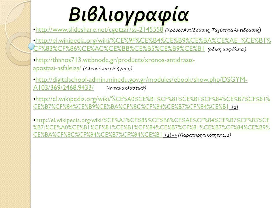 http://digitalschool-admin.minedu.gov.gr/modules/ebook/show.php/DSGYM- A103/369/2468,9433/ http://digitalschool-admin.minedu.gov.gr/modules/ebook/show
