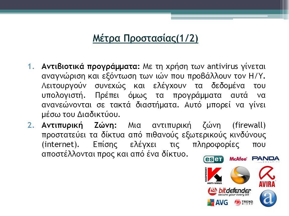 1.Αντιβιοτικά προγράμματα: Με τη χρήση των antivirus γίνεται αναγνώριση και εξόντωση των ιών που προβάλλουν τον Η/Υ. Λειτουργούν συνεχώς και ελέγχουν