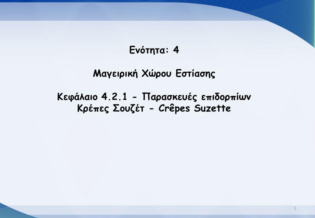 Ενότητα: 4 Μαγειρική Χώρου Εστίασης Κεφάλαιο 4.2.1 - Παρασκευές επιδορπίων Κρέπες Σουζέτ - Crêpes Suzette 1