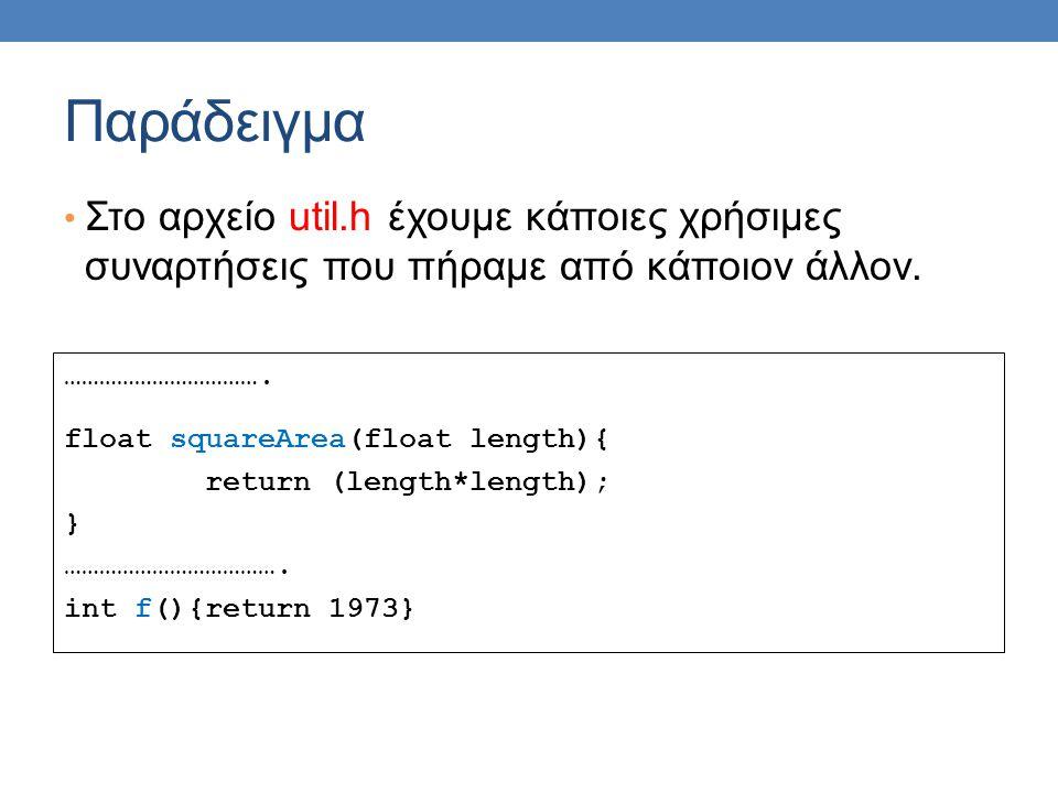 Παράδειγμα (συνέχεια) #include #include util.h namespace Local{ //1 square mile is 2.59 square km //the following function returns square miles //whereas length is in km float squareArea(float length){ return (length*length / 2.59); } main (){ cout << English (sqr ml) << Local::squareArea(2.0); cout << PublicUtils::f(); }