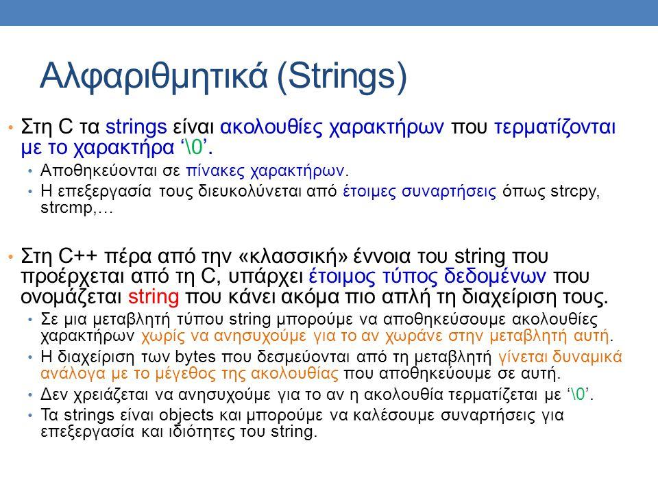 Αλφαριθμητικά (Strings) Στη C τα strings είναι ακολουθίες χαρακτήρων που τερματίζονται με το χαρακτήρα '\0'.