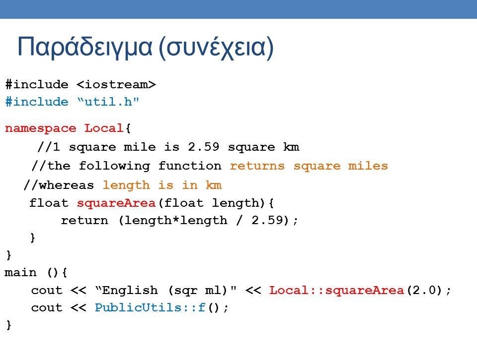 Κλάσεις και structs Εντελώς αντίστοιχα μπορώ να ορίσω την κλάση class complex {//μιγαδικός public: double re; double im; void show(); }; void complex::show(){ cout << ( << re << , << im << \ )\n ; }