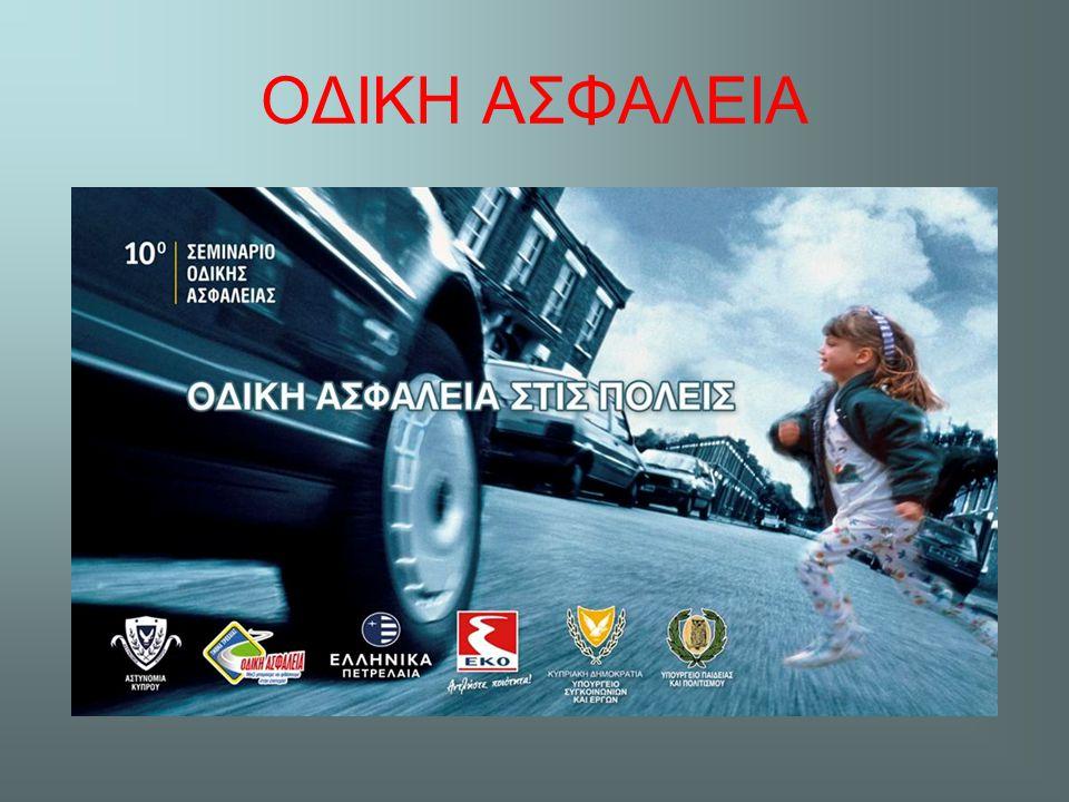 H οδική ασφάλεια αφορά όλους τους πολίτες, και όλοι πρέπει να βοηθήσουν να γίνουν οι δρόμοι ασφαλέστεροι.