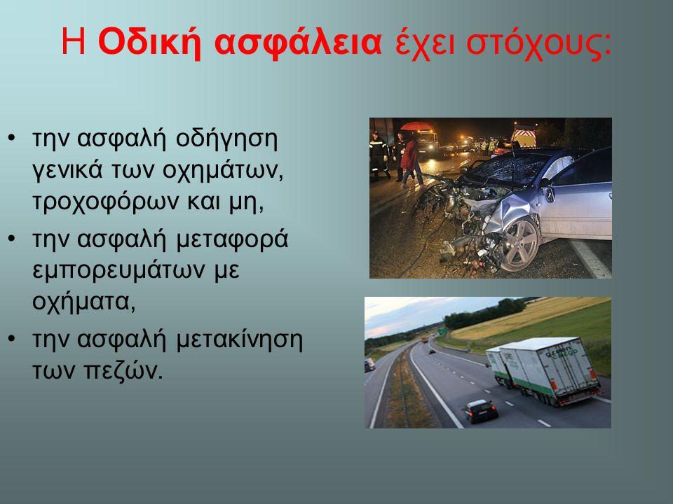 Η Οδική ασφάλεια έχει στόχους: την ασφαλή οδήγηση γενικά των οχημάτων, τροχοφόρων και μη, την ασφαλή μεταφορά εμπορευμάτων με οχήματα, την ασφαλή μετακίνηση των πεζών.