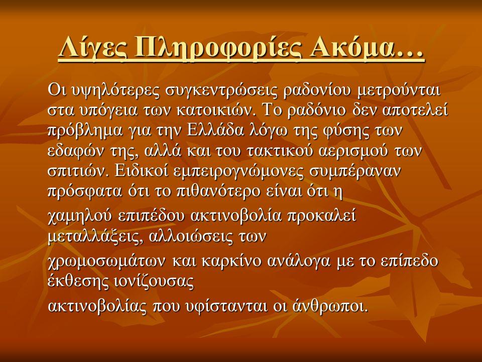 Λίγες Πληροφορίες Ακόμα… Οι υψηλότερες συγκεντρώσεις ραδονίου μετρούνται στα υπόγεια των κατοικιών. Το ραδόνιο δεν αποτελεί πρόβλημα για την Ελλάδα λό