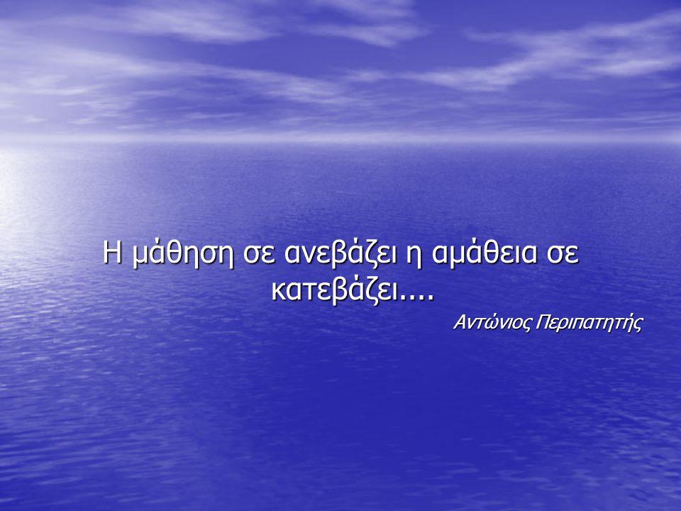 Εξάντας Ελλήνων Aμάθεια