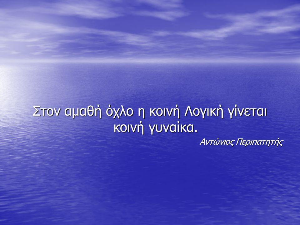 Ο αμαθής γνωρίζει σοφία ο σοφός γνωρίζει αμάθεια. Αντώνιος Περιπατητής