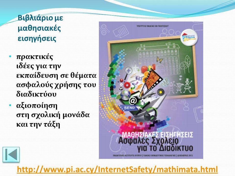 Βιβλιάριο με μαθησιακές εισηγήσεις πρακτικές ιδέες για την εκπαίδευση σε θέματα ασφαλούς χρήσης του διαδικτύου αξιοποίηση στη σχολική μονάδα και την τ