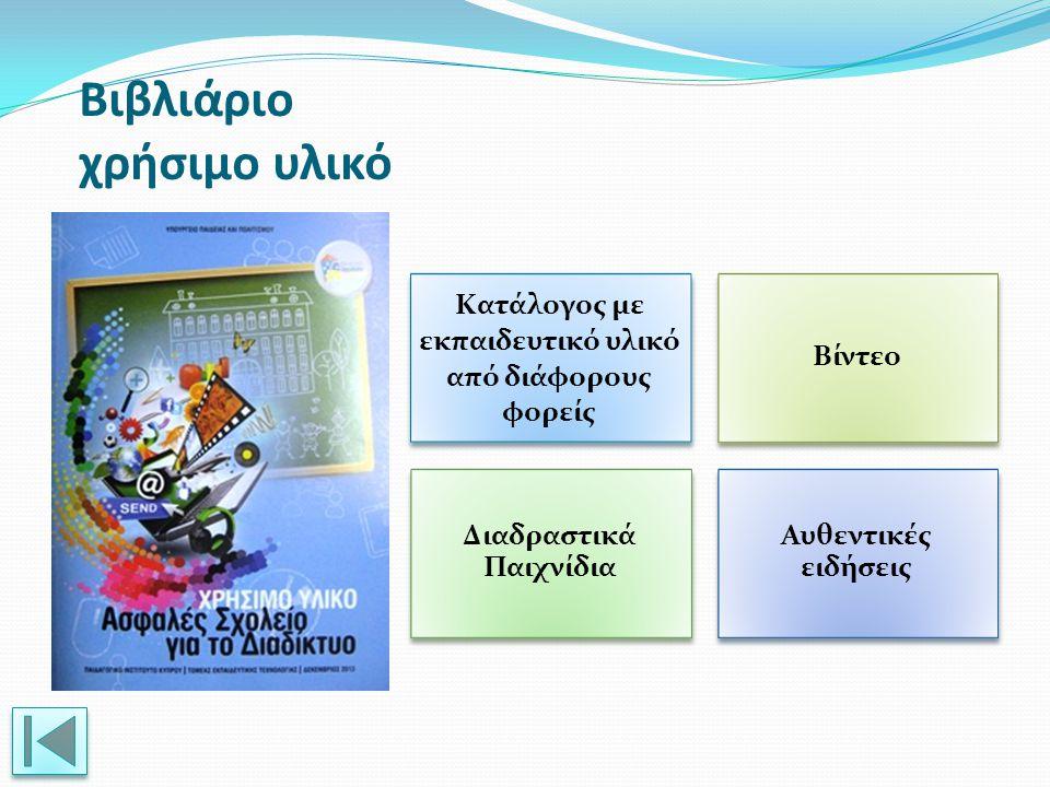 Βιβλιάριο χρήσιμο υλικό Κατάλογος με εκπαιδευτικό υλικό από διάφορους φορείς Βίντεο Διαδραστικά Παιχνίδια Αυθεντικές ειδήσεις