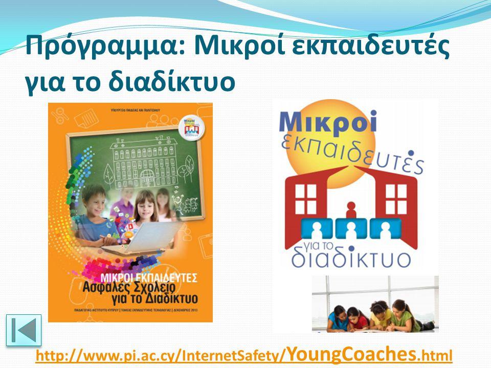 Πρόγραμμα: Μικροί εκπαιδευτές για το διαδίκτυο http://www.pi.ac.cy/InternetSafety/ YoungCoaches.html