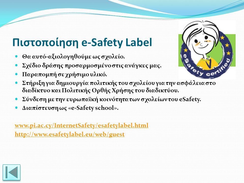 Πιστοποίηση e-Safety Label Θα αυτό-αξιολογηθούμε ως σχολείο. Σχέδιο δράσης προσαρμοσμένο στις ανάγκες μας. Παραπομπή σε χρήσιμο υλικό. Στήριξη για δημ