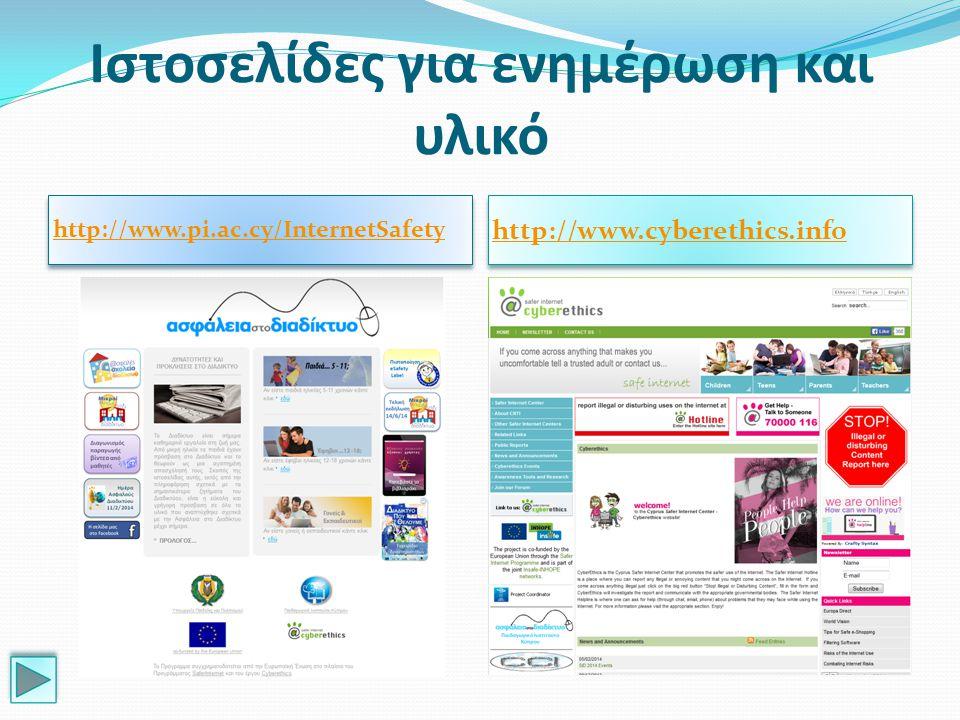 Ιστοσελίδες για ενημέρωση και υλικό http://www.pi.ac.cy/InternetSafety http://www.cyberethics.info