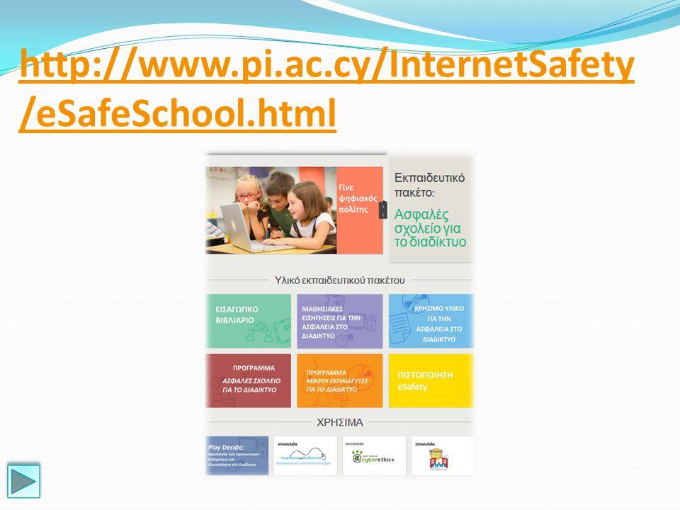 http://www.pi.ac.cy/InternetSafety /eSafeSchool.html