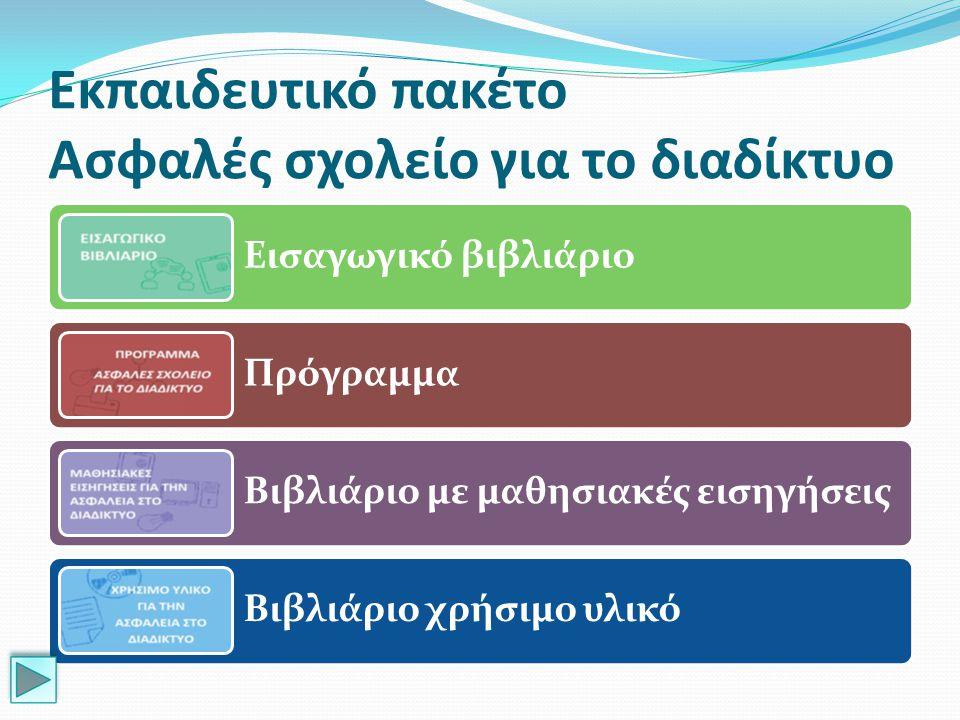 Εκπαιδευτικό πακέτο Ασφαλές σχολείο για το διαδίκτυο Εισαγωγικό βιβλιάριο Πρόγραμμα Βιβλιάριο με μαθησιακές εισηγήσεις Βιβλιάριο χρήσιμο υλικό