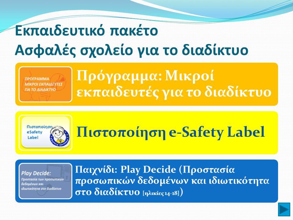 Εκπαιδευτικό πακέτο Ασφαλές σχολείο για το διαδίκτυο Πρόγραμμα: Μικροί εκπαιδευτές για το διαδίκτυο Πιστοποίηση e-Safety Label Παιχνίδι: Play Decide (