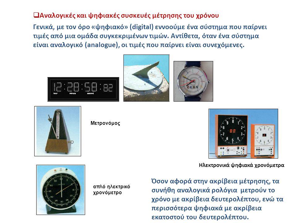  Αναλογικές και ψηφιακές συσκευές μέτρησης του χρόνου Ηλεκτρονικά ψηφιακά χρονόμετρα Γενικά, με τον όρο «ψηφιακό» (digital) εννοούμε ένα σύστημα που